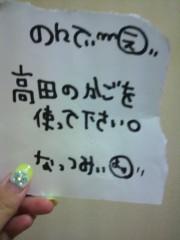 野呂佳代 公式ブログ/懐かしい!! 画像1