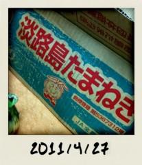 野呂佳代 公式ブログ/淡路島より 画像2