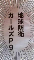 野呂佳代 公式ブログ/今日の任務終わり! 画像1