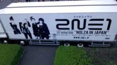 野呂佳代 公式ブログ/2NE1 画像1