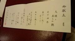 野呂佳代 公式ブログ/上品なお料理で。 画像1