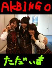 野呂佳代 公式ブログ/AKBINGO 画像1