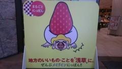 TOMOKA(ズキトモ) 公式ブログ/クルージング!?まるごとにっぽん!?!? 画像1