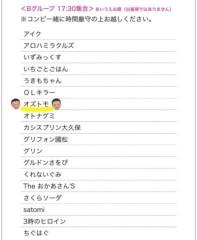 TOMOKA(ズキトモ) 公式ブログ/女芸人No.1決定戦 出ます! 画像1