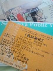 笠松江己子 公式ブログ/三軒茶屋周辺でそわそわしてる不審者がいたらソレ私です← 画像1