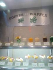 笠松江己子 公式ブログ/カフェ巡り。 画像1