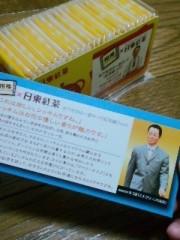 笠松江己子 公式ブログ/なんという私ホイホイ(笑) 画像1
