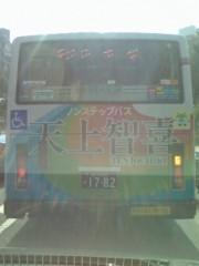 天上智喜 公式ブログ/朝ラジオ! 画像2