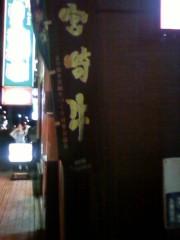天上智喜 公式ブログ/宮崎の牛肉は最高! 画像1