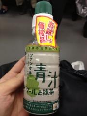 にゃんこ 公式ブログ/ペットボトルの青汁 画像2