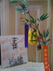 にゃんこ 公式ブログ/七福の恵みを皆にお届けにゃ 画像1