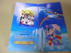 にゃんこ 公式ブログ/バス共通カード 画像2