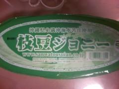 にゃんこ 公式ブログ/魚とnyankoと枝豆(と)ジョニー 画像1