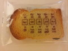 にゃんこ 公式ブログ/暗記パン 画像1