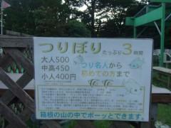 にゃんこ 公式ブログ/箱根と言えば? 画像2
