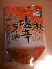 にゃんこ 公式ブログ/秋と言えば・・・ 画像1