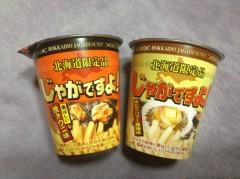 にゃんこ 公式ブログ/焼きウニとホタテバター醤油味 画像1