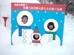 仁美凌 プライベート画像 2012-02-13 15:54:32