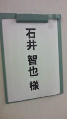 石井智也 公式ブログ/スタジオクランクイン 画像2