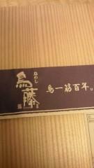 石井智也 公式ブログ/一筋百年 画像1