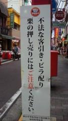 石井智也 公式ブログ/中華街ならでは 画像1