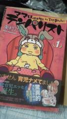 石井智也 公式ブログ/世のママさん方へ 画像1