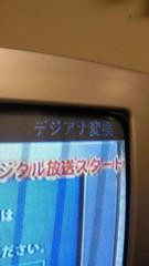 石井智也 公式ブログ/アナログ放送終了 画像3