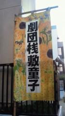 石井智也 公式ブログ/観劇して再会して 画像2