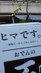 石井智也 公式ブログ/看板 画像1