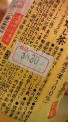 石井智也 公式ブログ/税込 画像1