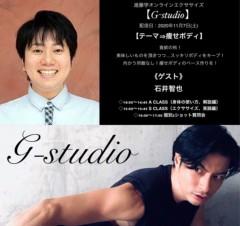 石井智也 公式ブログ/11月7日のG-studioゲスト出演決定! 画像1