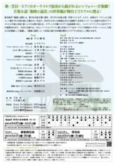 石井智也 公式ブログ/シンフォニー音楽劇『蜜蜂と遠雷』出演決定 画像2