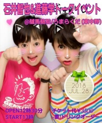 石井智也 公式ブログ/予約受付再スタート 画像1
