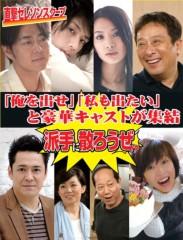 石井智也 公式ブログ/笑う巨塔 画像2