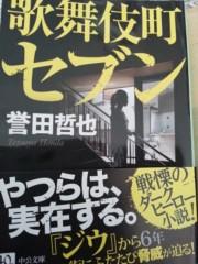 石井智也 公式ブログ/歌舞伎町セブン 画像1