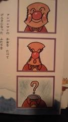 石井智也 公式ブログ/アンパンだったマン 画像1