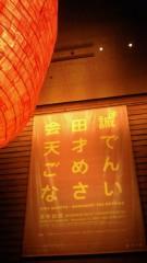 石井智也 公式ブログ/展覧会行って来た 画像1