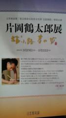 石井智也 公式ブログ/展覧会 画像1