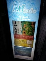 石井智也 公式ブログ/両国で観劇 画像1