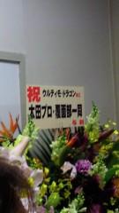 石井智也 公式ブログ/ウルティモドラゴン25 周年 画像1