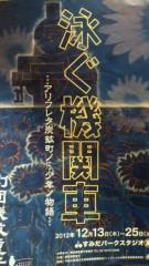 石井智也 公式ブログ/泳ぐ機関車 画像1