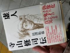 石井智也 公式ブログ/虚人 寺山修司伝 画像1
