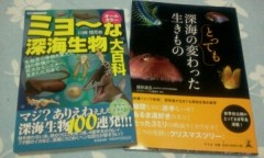 石井智也 公式ブログ/深海 画像1
