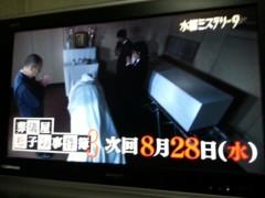 石井智也 公式ブログ/松子3 画像1