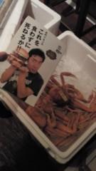 石井智也 公式ブログ/カニ 画像2