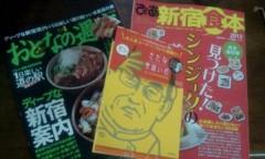 石井智也 公式ブログ/教科書 画像1