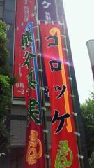 石井智也 公式ブログ/2日目終了 画像1