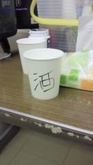 石井智也 公式ブログ/紙コップ 画像1
