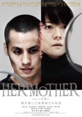 石井智也 公式ブログ/HER MOTHER 画像1