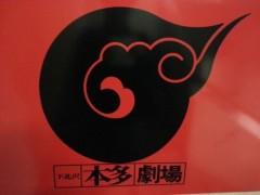 石井智也 公式ブログ/ゲネ見てきた 画像2
